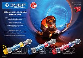 Электрод сварочный МР-3 с рутиловым покрытием, для ММА сварки, d 4.0 х 450 мм, 1 кг в коробке ЗУБР.