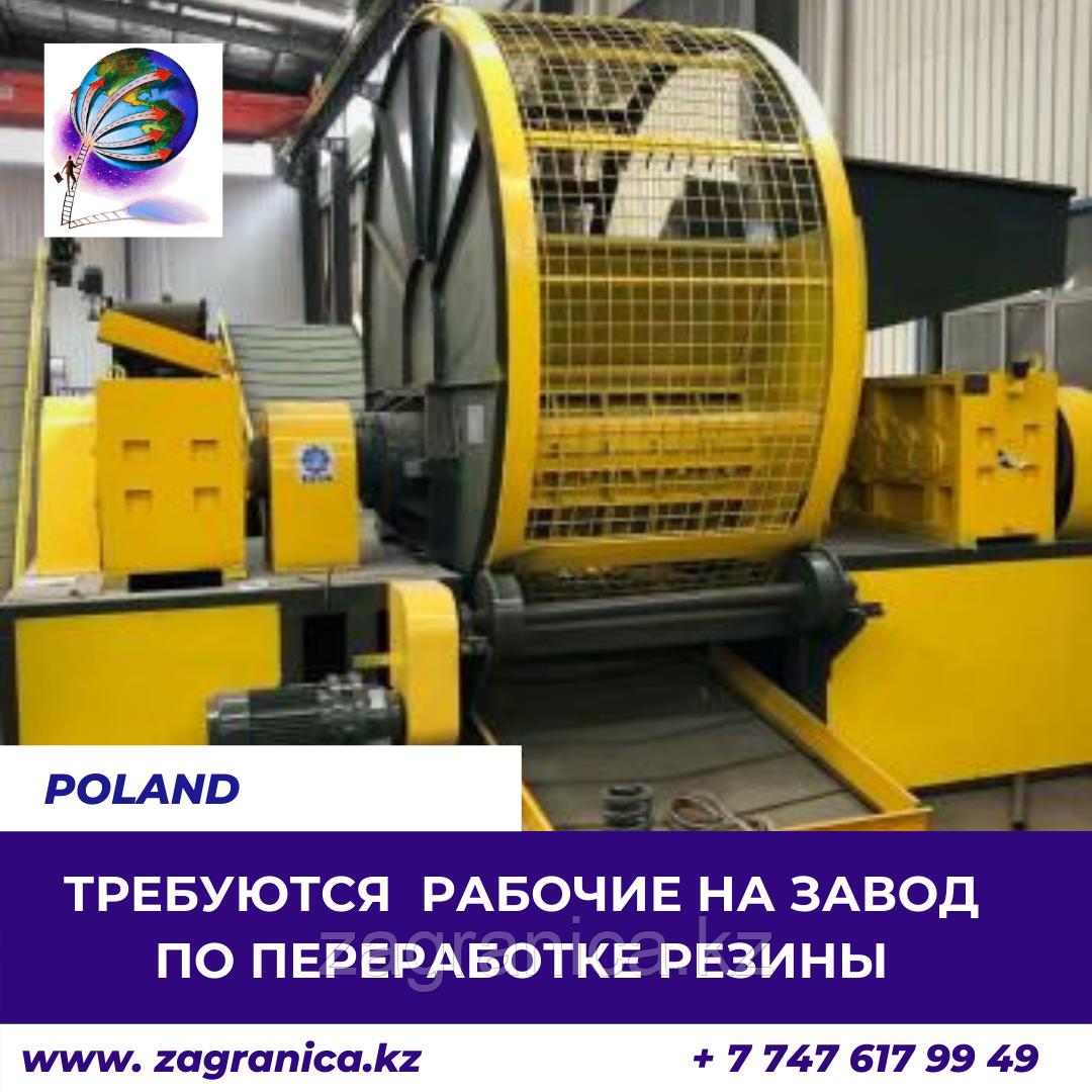 Требуются рабочие на завод по переработке резины/Польша