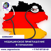 Медицинское приглашение в Германию