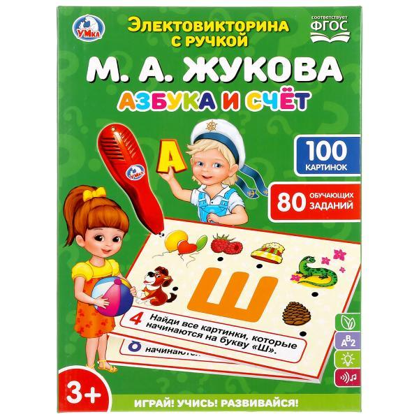 Умка Электровикторина с ручкой «Азбука и счёт. М. Жукова»