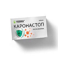 Каронастоп - капсулы для повышения иммунитета