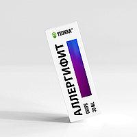 Аллергифит - капли от аллергии