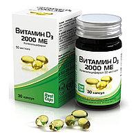 Витамин D3 2000 МЕ (холекальциферол)30 капс.