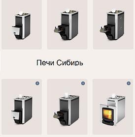 Печи Сибирь