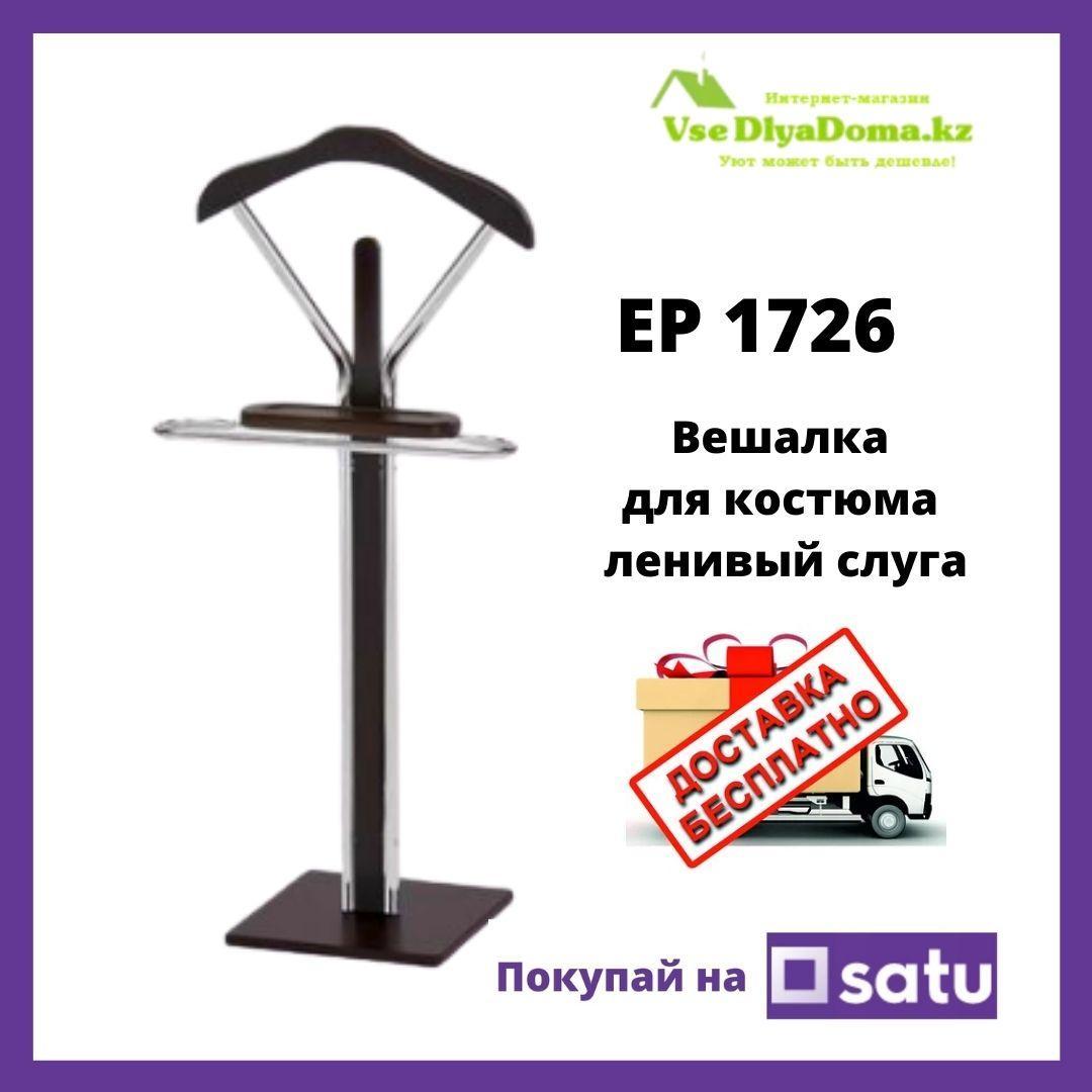 Напольная вешалка стойка для костюма, ленивый слуга (немой слуга) EP1726 (хром квадрат 3.1)