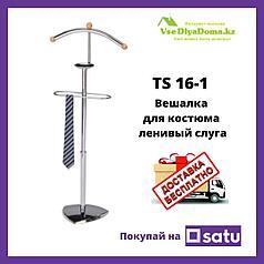 Напольная вешалка стойка для костюма, ленивый слуга (немой слуга)  TS16-1