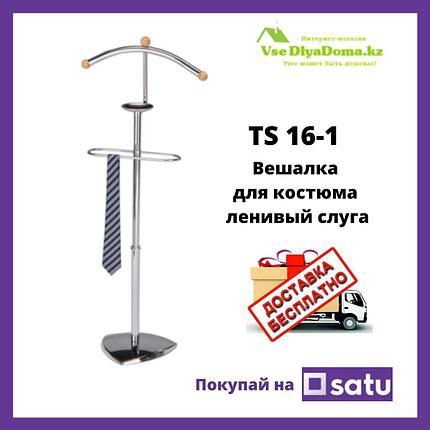 Напольная вешалка стойка для костюма, ленивый слуга (немой слуга)  TS16-1, фото 2