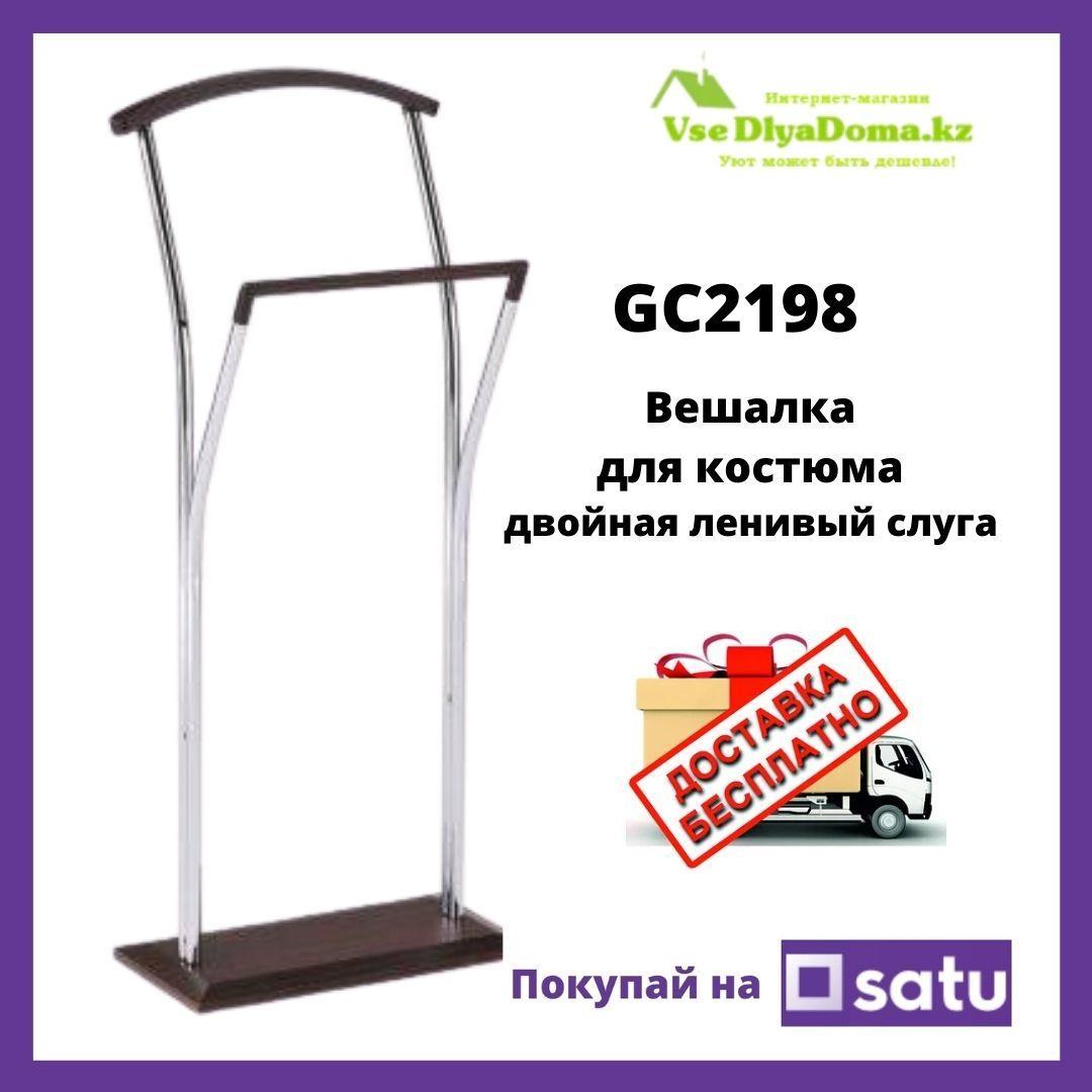 Напольная вешалка стойка для костюма, ленивый слуга (немой слуга)  GC 2198