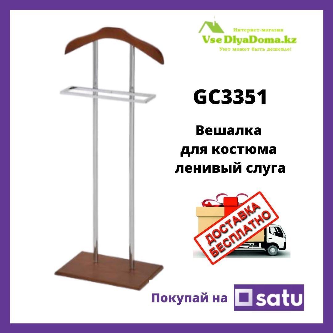 Напольная вешалка стойка для костюма, ленивый слуга (немой слуга) GC3351