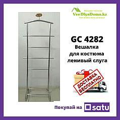 Напольная вешалка стойка для костюма, ленивый слуга (немой слуга) GC 4282
