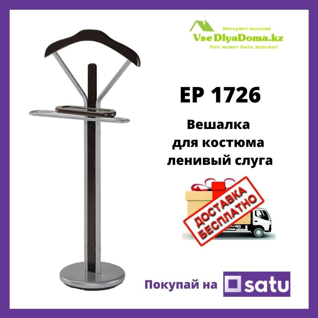 Напольная вешалка стойка для костюма, ленивый слуга (немой слуга) EP1726 (сильвер круг 1.3)