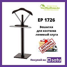 Напольная вешалка стойка для костюма, ленивый слуга (немой слуга) EP1726 (сильвер квадрат 1.3)