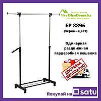 Гардеробная вешалка (рейлы) для одежды EP8896