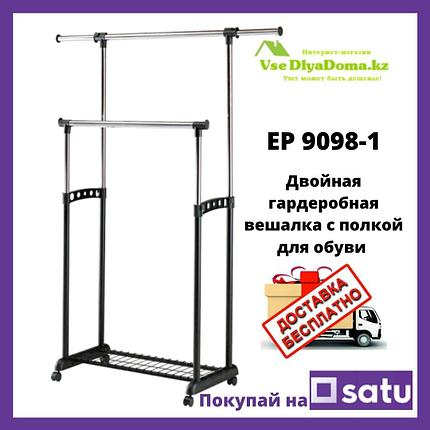 Двойная раздвижная Гардеробная вешалка (рейлы) для одежды EP 9098-1, фото 2