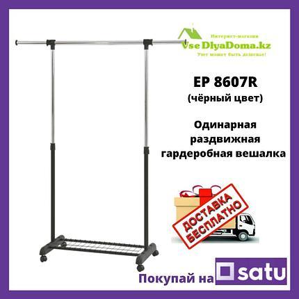 Раздвижная Гардеробная вешалка (рейлы) для одежды EP8607R, фото 2