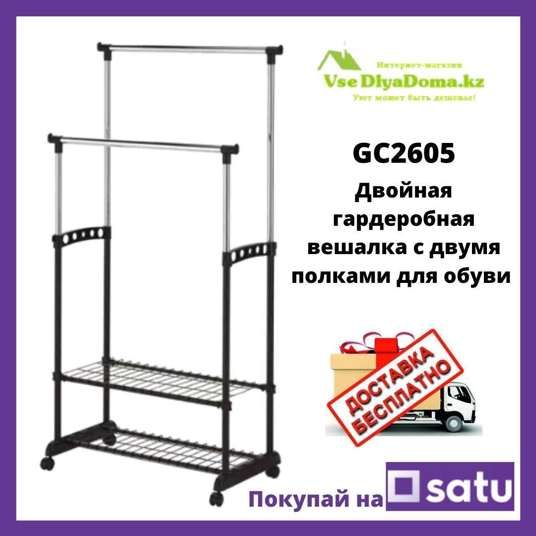 Двойная раздвижная Гардеробная вешалка (рейлы) для одежды C2605