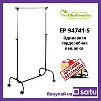 Гардеробная вешалка (рейлы) для одежды EP94741-S