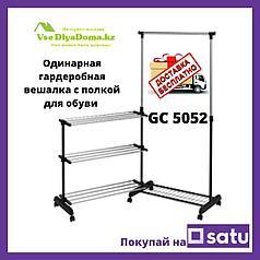 Гардеробная вешалка (рейлы) для одеждыс полкой для обуви GC 5052