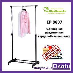 Гардеробная вешалка (рейлы) для одежды EP8607