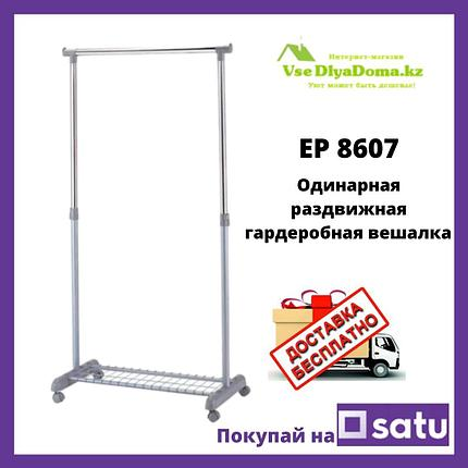 Гардеробная вешалка (рейлы) для одежды EP8607, фото 2