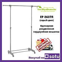 Раздвижная Гардеробная вешалка (рейлы) для одежды EP8607R