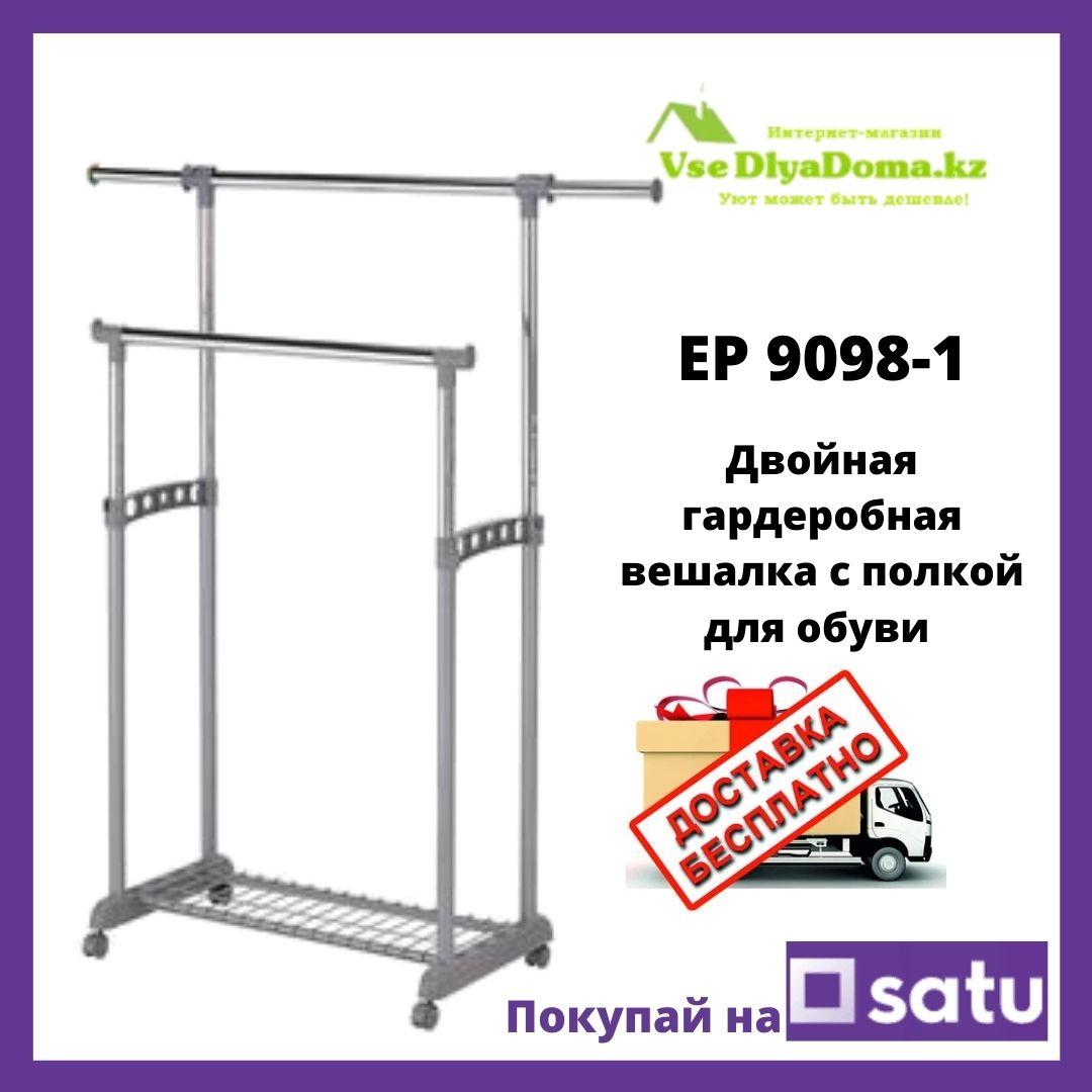 Двойная раздвижная Гардеробная вешалка (рейлы) для одежды EP 9098-1
