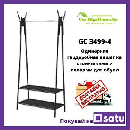 Гардеробная вешалка (рейлы) для одежды GC 3499-4, фото 2