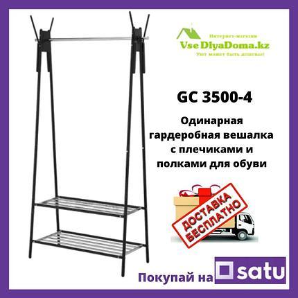 Гардеробная вешалка (рейлы) для одежды GC 3500-4, фото 2