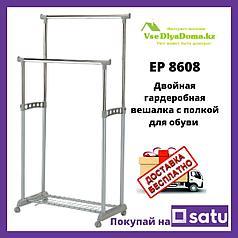 Двойная Гардеробная вешалка (рейлы) для одежды EP8608