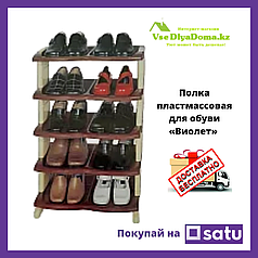 Этажерка-полка для обуви (обувница) Виолет