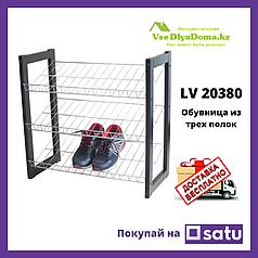Этажерка-полка для обуви (обувница)  LV 20380