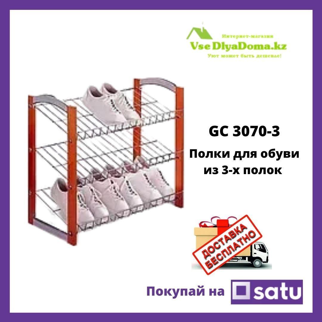 Этажерка-полка для обуви (обувница) Из 3-х GC 3070-3