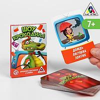 Настольная игра для детской компании «Шоу Крокодила», 30 карт