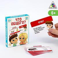 Настольная игра развивающая «Что общего?», 30 карт
