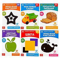 Книги «Карточки Домана для раннего развития», набор, 6 шт. по 20 стр.
