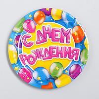Тарелка бумажная «С днём рождения», воздушные шары и звезды, 18 см