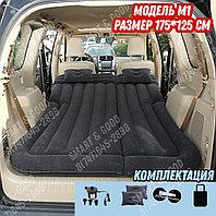 Автомобильный надувной матрас для путешествий М1