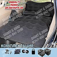 Автомобильный надувной матрас для путешествий Т1