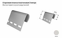 Планка стартовая Серый 3000 мм