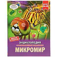 Энциклопедия с развивающими заданиями «Микромир»
