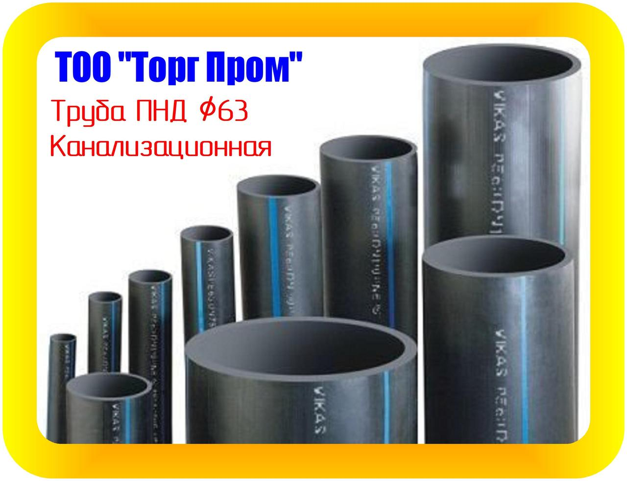 Труба ПНД 63х3,8 мм для канализации