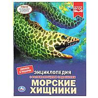 Энциклопедия с развивающими заданиями «Морские хищники»