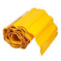 Лента бордюрная, 0.3 × 9 м, толщина 0.6 мм, гофра, пластиковая, жёлтая