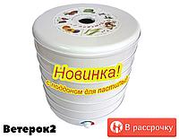 Сушилка для овощей и фруктов Ветерок2 Оригинал Доставка
