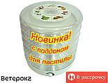 Сушилка для овощей и фруктов Ветерок2 доставка, фото 2