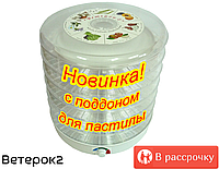 Сушилка для овощей и фруктов Ветерок2 Прозрачная Доставка