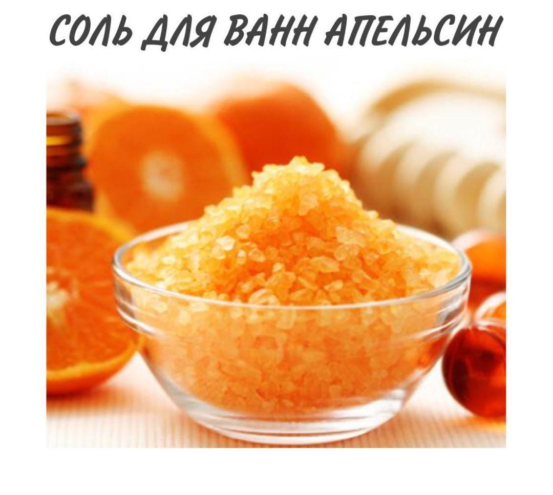 Соль для ванны Апельсин Soap Factory