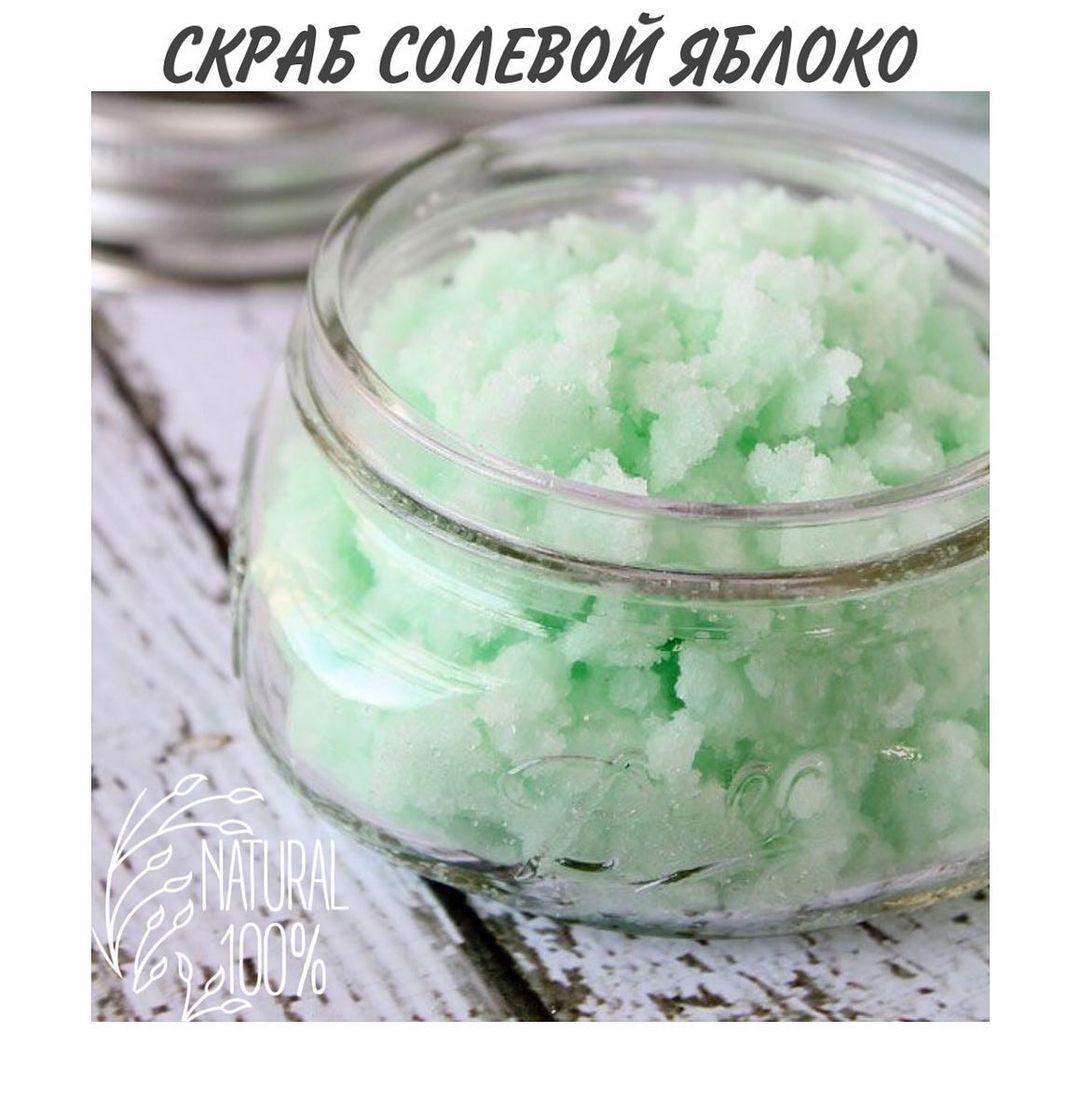 Скраб Соляной Яблоко Soap Factory