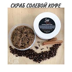 Скраб Кофейный Soap Factory
