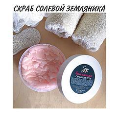 Скраб Соляной Земляника Soap Factory